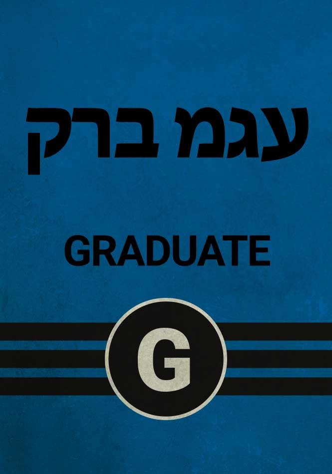 Graduate Level 1-3